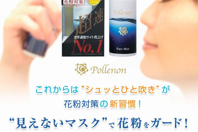 pollenon_LP02_1.jpg